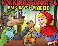 Η κοκκινοσκουφίτσα και ο Καλός Λύκος στα Τρίκαλα !