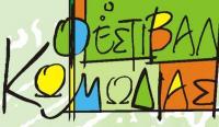 Θεματικό «Φεστιβάλ Κωμωδίας 2021» διοργανώνει ο Δήμος Τρικκαίων