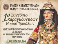 1ο Συνέδριο της Ένωσης Καραγκούνηδων Ν. Τρικάλων