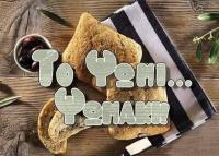 Θα πούμε το ψωμί...