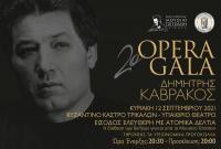 Ηλεκτρονικά οι κρατήσεις θέσεων για το 2ο Opera Gala «Δημήτρης Καβράκος»