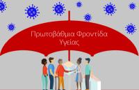 Ταφόπλακα στην δημόσια πρωτοβάθμια φροντίδα υγείας με υπογραφή Μητσοτάκη