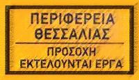 Το δρόμο Μουριά - Λυγαριά βελτιώνει η Περιφέρεια Θεσσαλίας