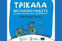 Drone για φάρμακα και ποικίλες δράσεις στα Τρίκαλα για την Εβδομάδα Κινητικότητας 2021