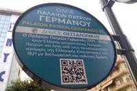 Η viral πινακίδα με την γκάφα για τον Παλαιών Πατρών Γερμανό