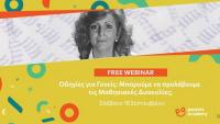 Διαδικτυακή εκδήλωση με θέμα «Μπορούμε να προλάβουμε τις Μαθησιακές Δυσκολίες; Οδηγίες για Γονείς»