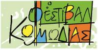 Οι Opera Chaotique με «Διονυσιακό καμπαρέ» στο Φεστιβάλ Κωμωδίας 2021 στα Τρίκαλα