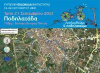 Ποδηλατάδα για το περιβάλλον και την υγεία στα Τρίκαλα
