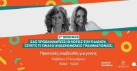 Ανοιχτή διαδικτυακή εκδήλωση με θέμα «Προβλήματα Λόγου και Αναδυόμενος Γραμματισμός-Πρακτικές Συμβουλές για Γονείς»