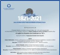 Η Περιφέρεια Θεσσαλίας στο Ζάππειο Μέγαρο με επετειακή εκδήλωση για τη συμβολή της Θεσσαλίας στην επανάσταση του 1821