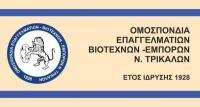 Την Πέμπτη η Γενική Συνέλευση των αντιπροσώπων της Ομοσπονδίας ΕΒΕ