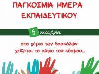 Μήνυμα της Διευθύντριας Δευτεροβάθμιας εκπαίδευσης με αφορμή την Παγκόσμια Ημέρα Εκπαιδευτικών
