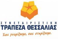 Υποψήφιος πρόεδρος για μια ακόμα θητεία θα είναι ο νυν πρόεδρος της Συνεταιριστικής Τράπεζας Θεσσαλίας Αναστάσιος Λάππας...