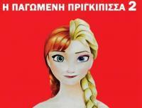 Η παγωμένη πριγκίπισσα 2 στο πνευματικό κέντρο Τρικάλων