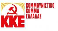 Σχόλιο του ΚΚΕ για τις ανακοινώσεις του υπουργείου υγείας