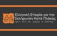 Γραφείο Θεσσαλίας της Ελληνικής Εταιρίας για την Σκλήρυνση κατά Πλάκας - Νέα διοίκηση, νέα έδρα, νέες δράσεις