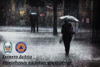Περιφέρεια Θεσσαλίας-Διεύθυνση Πολιτικής Προστασίας: Έκτακτο Δελτίο Επιδείνωσης του Καιρού