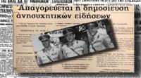 Λογοκρισία: Το τελευταίο βήμα του καθεστωτικού Μητσοτάκη