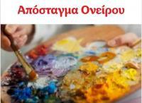 Έκθεση ζωγραφικής του Μανώλη Σαββιδάκη στο Μουσείο Τσιτσάνη