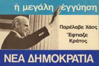 4 Οκτωβρίου 1974: Η Ιδρυτική διακήρυξη της Νέας Δημοκρατίας