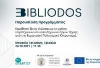 BIBLIODOS: Το πρωτοποριακό ευρωπαϊκό πρόγραμμα της MYARTIST για εκπαιδευτικούς στο Μουσείο Τσιτσάνη